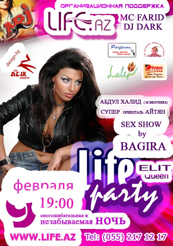 Life party By Bagira!! 9 Февраля!!! [Анонс]