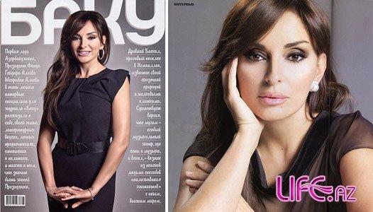 Первая леди Азербайджана в журнале