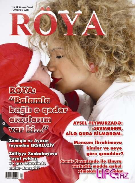 Певица Ройа со своим сыном на обложке глянцевого журнала [Фото]