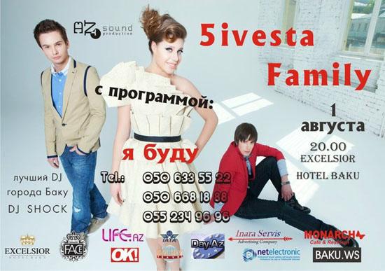 Известная российская группа 5ivesta выступит в Баку