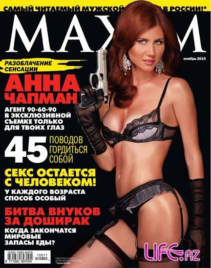 «Русская шпионка» Анна Чапман снялась для мужского журнала