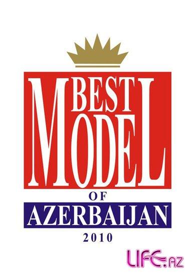 «Best Model of Azerbaijan 2010»: Определились победители конкурса