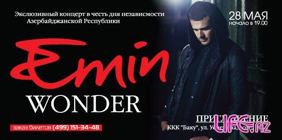 Фанаты EMINa могут выиграть бесплатный билет на концерт в Москве и Питере