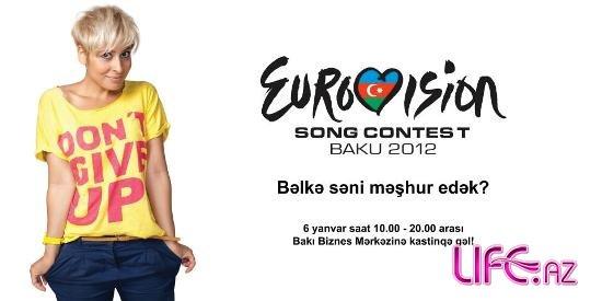 Состоится кастинг в связи со съемками промо-видео конкурса «Евровидение-201 ...