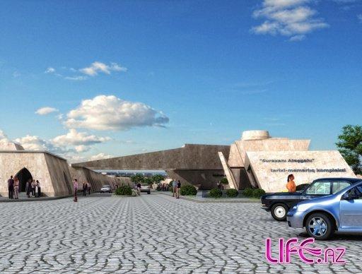 Храм «Атешгях» приобретет прекрасную инфраструктуру для туристов