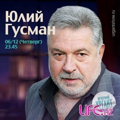 Юлий Гусман стал гостем программы «Вечерний Ургант»