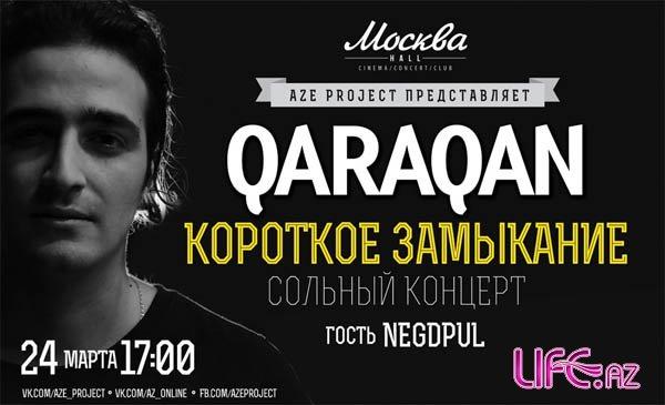 Гараган выступит с концертом в Москве