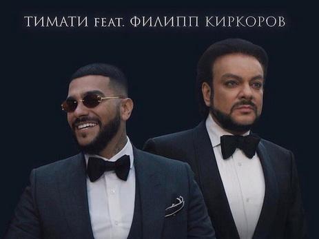 Тимати и Филипп Киркоров выпустили клип на песню «Последняя весна»