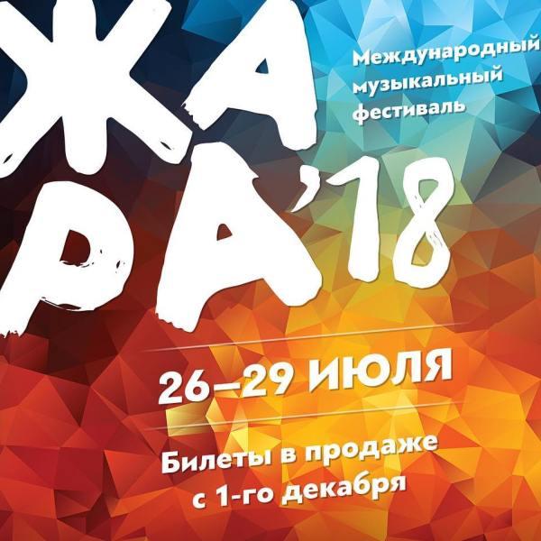 «Жара-2018»: Обнародованы даты фестиваля